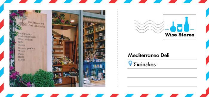 """Wise Stores: """"Mediterraneo Deli"""" – Σκόπελος"""